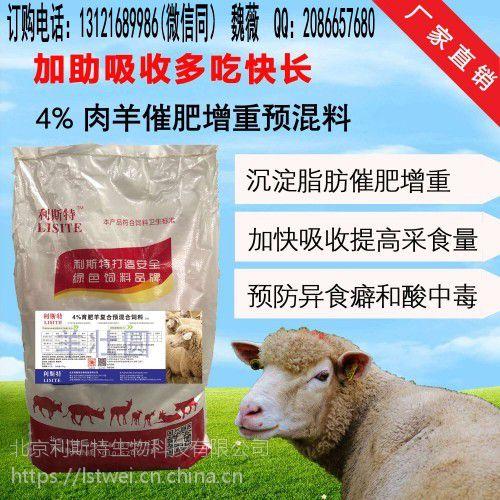 育肥羊快速长膘饲料,羊用催肥饲料价格,育肥羊专用预混料配方