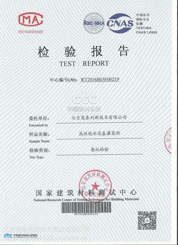 郑州市关于灌浆料价格的修改决定