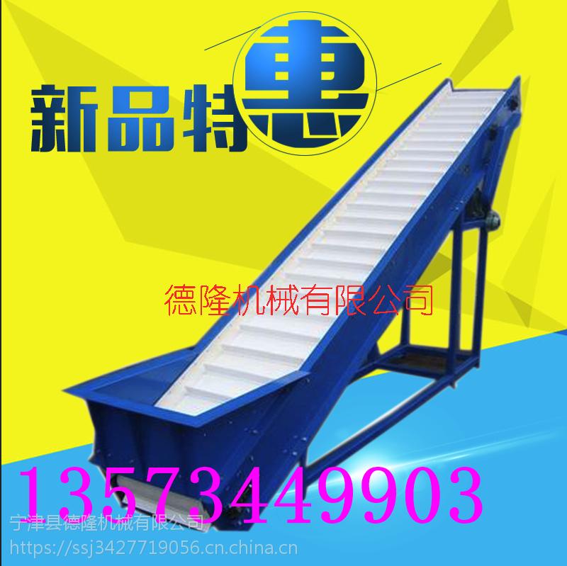 德隆厂家生产爬坡输送机 工业链板输送机 装卸货小型皮带输送流水线