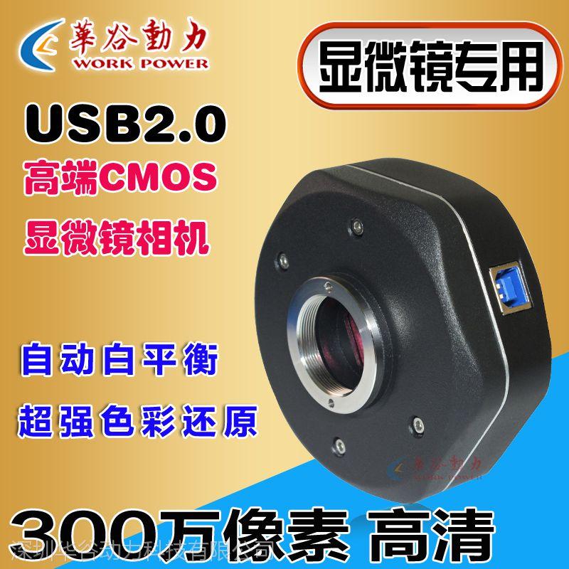 华谷动力WP-MC300 USB2.0显微镜相机显微镜摄像头 300万像素