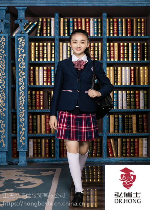 重庆弘博士校服-中学生校服生产方案|全国校服代理方案