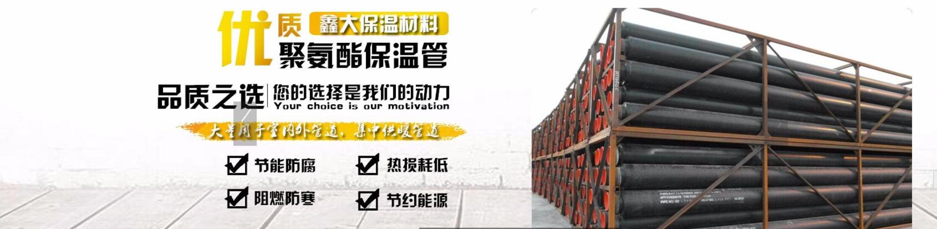 廊坊鑫大保温材料有限公司