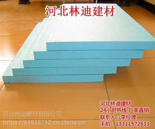 北京房山挤塑板|河北林迪建材|b2级阻燃型挤塑板