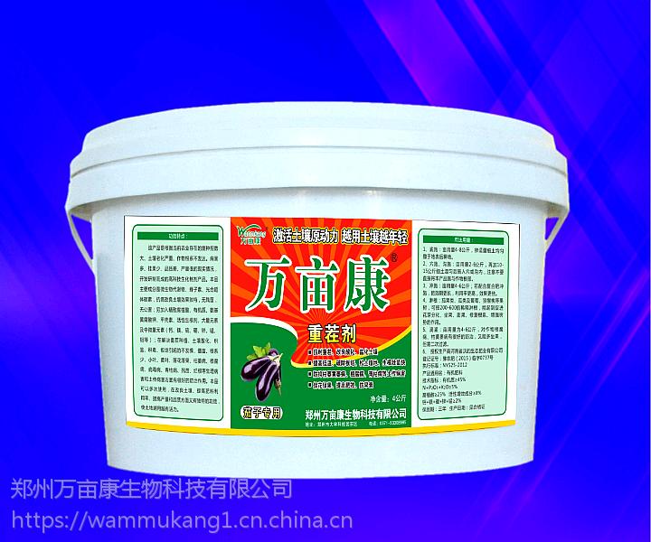 茄子重茬剂冲施肥生重茬抗病肥效好修复土壤退化改良土壤解决茄子营养失调病害严重等现象、高产抗旱的重茬剂