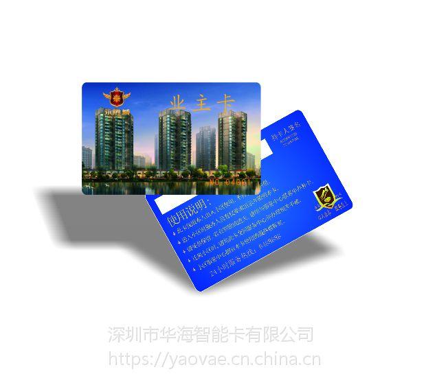 M1卡制作 面包房会员IC卡制作 13.56高频卡