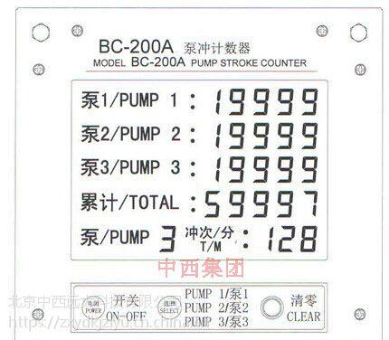 中西供泵冲计数器/防爆/防水 型号:YW55-BC-200A库号:M398998