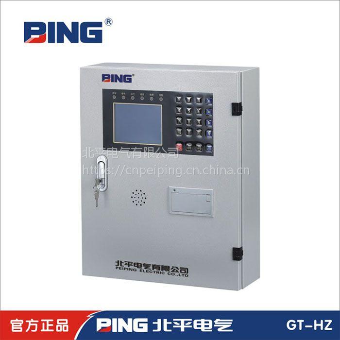 电气火灾监控器-专业制造商BING北平电气