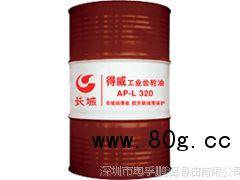 170公斤/200L-长城得威AP-L  220、320、460 低温型工业齿轮油
