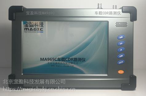 MA969C便携式车载CDR路测仪