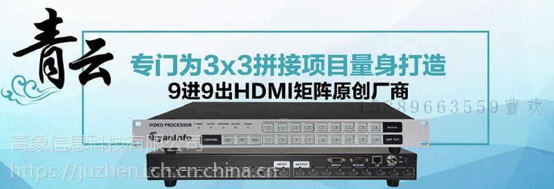 郑州手机控制视频矩阵_青云8进8出手机控制视频矩阵_为液晶拼接而生的视频矩阵