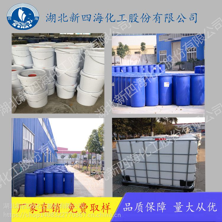 湖北新四海化工豆制品消泡剂/符合食品安全国家标准生产