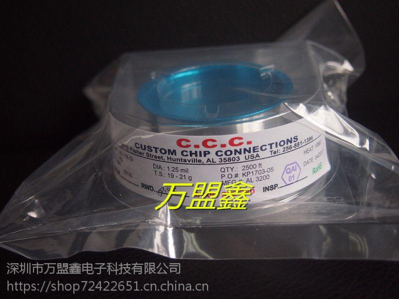 铝线邦机用CCC铝线,绑定硅铝丝 产品性能***稳定 用于 IC 和 LED 邦定工艺