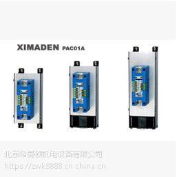 希曼顿ximaden单相欧式电力调整器PAC01A-3-80A