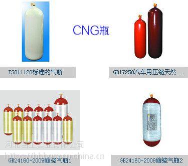 主营液化气钢瓶 天然气瓶 储气瓶组 石家庄13333383888
