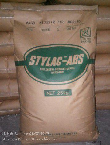 德艺升代理ABS树脂 日本东丽 Stylac IX220 注塑级