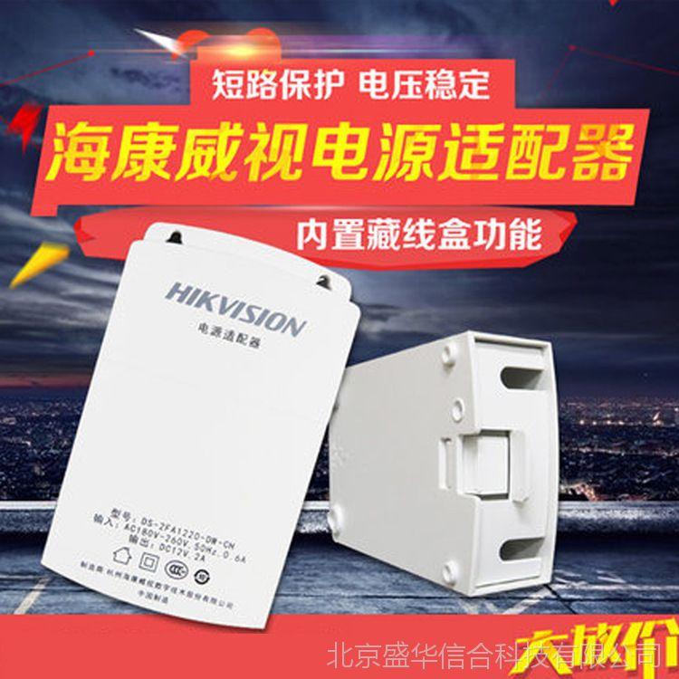 海康威视DS-2FA1220电源适配器12V2A交流稳压开关电源摄像头电源