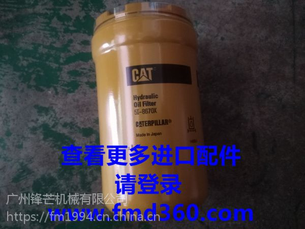广州锋芒机械卡特E320C E320D液压滤芯5I8670挖掘机配件