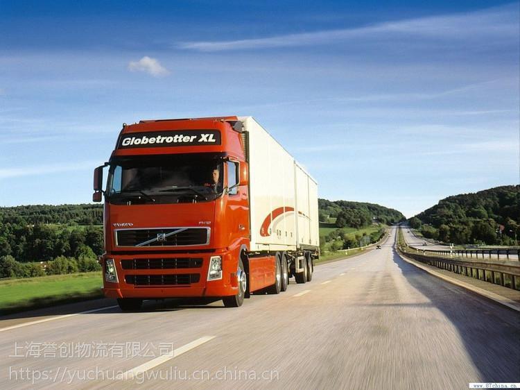 上海到温州誉创长途物流货运公司安全可靠
