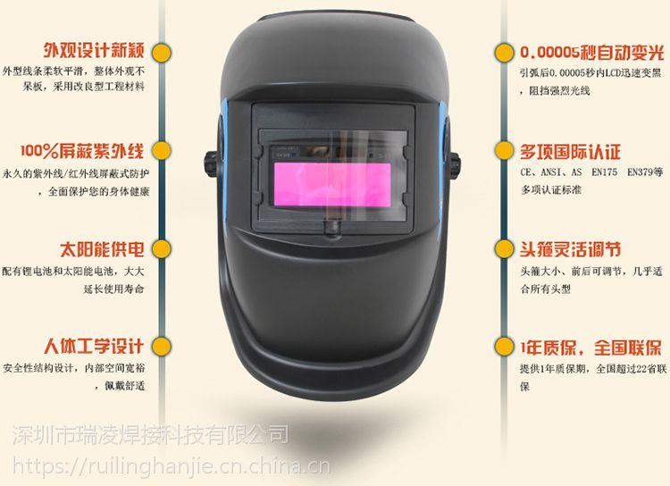 瑞凌太阳能自动变光面罩X601 头戴式焊帽