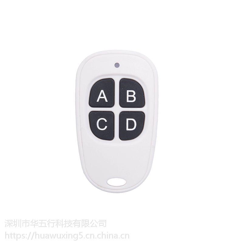 HS2260固定码四键遥控器 可做ev1527学习码防盗器遥控 315M 433M可选