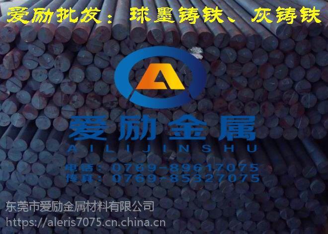 优质FCD500-7铸铁板材、高耐磨球铁棒、灰铸铁