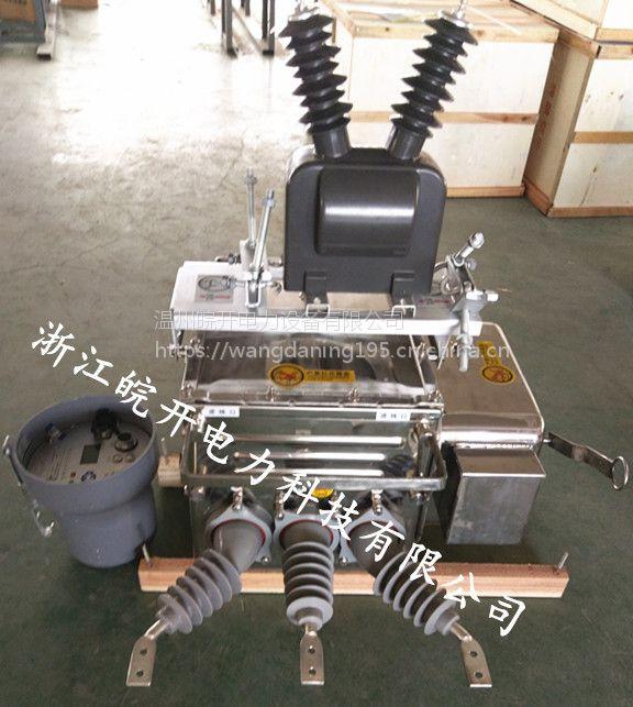 皖开ZW20-12f/630高压断路器厂家