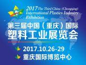 2017第三届中国(重庆)国际塑料工业展览会(CPLAS)