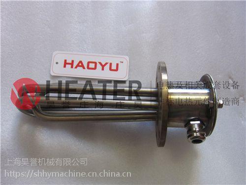 上海昊誉非标定制法兰式电热管 工厂直销 质优价廉 质保两年