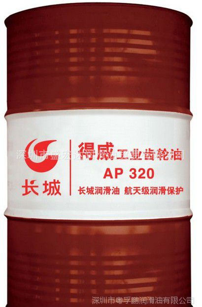 170公斤/200L-长城得威AP 320 、460、680(重负荷)工业齿轮油