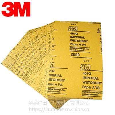 3M 细砂纸2000目号水砂纸打磨抛光汽车用补漆美容砂纸1500目