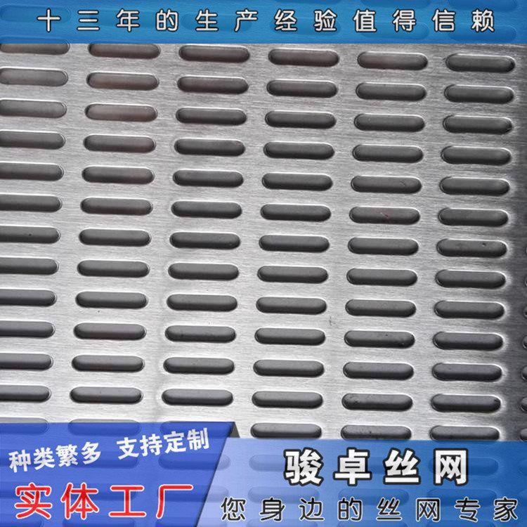 冲孔网厂家供应 铝板冲孔网 椭圆型过滤铝板网量大从优