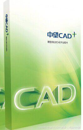 国内***新著名永久授权CAD图像设计软件价格