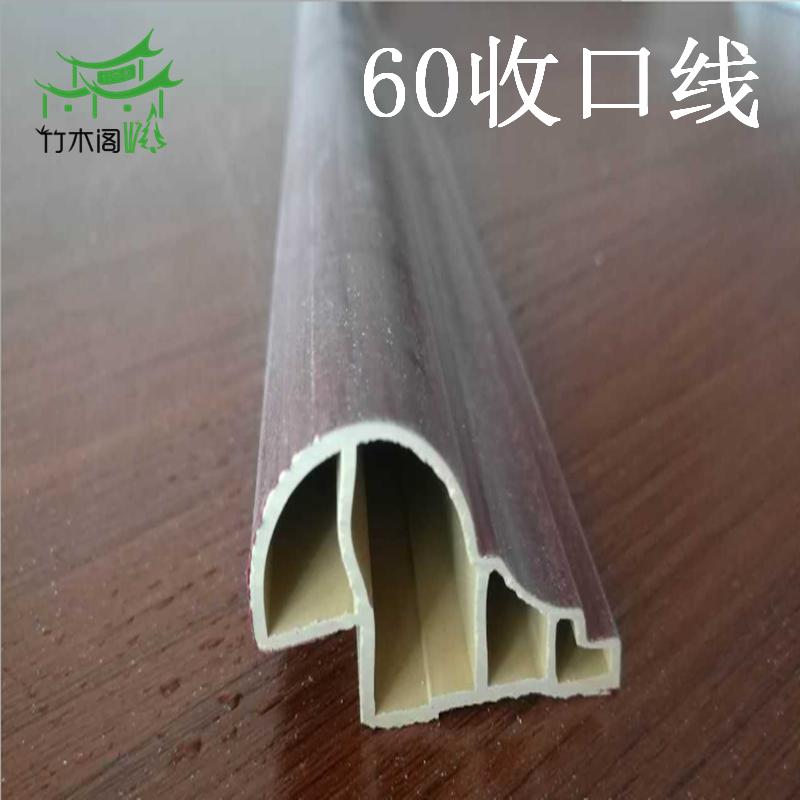 竹木阁 竹木纤维集成墙板全装整装墙面专配装饰线条 60mm收口线厂家直销