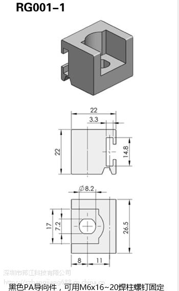 工业锁具 锁具配件塑料锁杆导向件