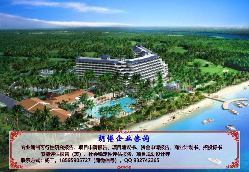 新闻:富平县正规单位写可行性研究报告