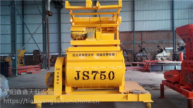安徽阜阳鑫旺JS750型搅拌机四米半支腿搅拌站配用设备