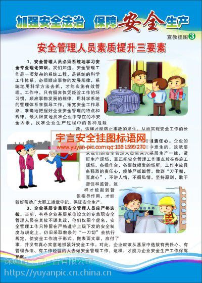 加强安全法治 保障安全生产 编号YU1729 规格50*70cm 数量6张/套