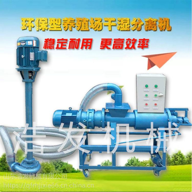 粪便污水分离设备 固液分离机