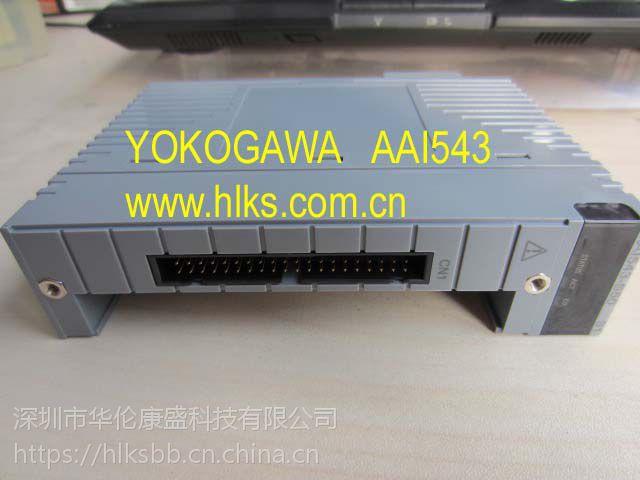 供应日本横河AAI543-H50输出模块