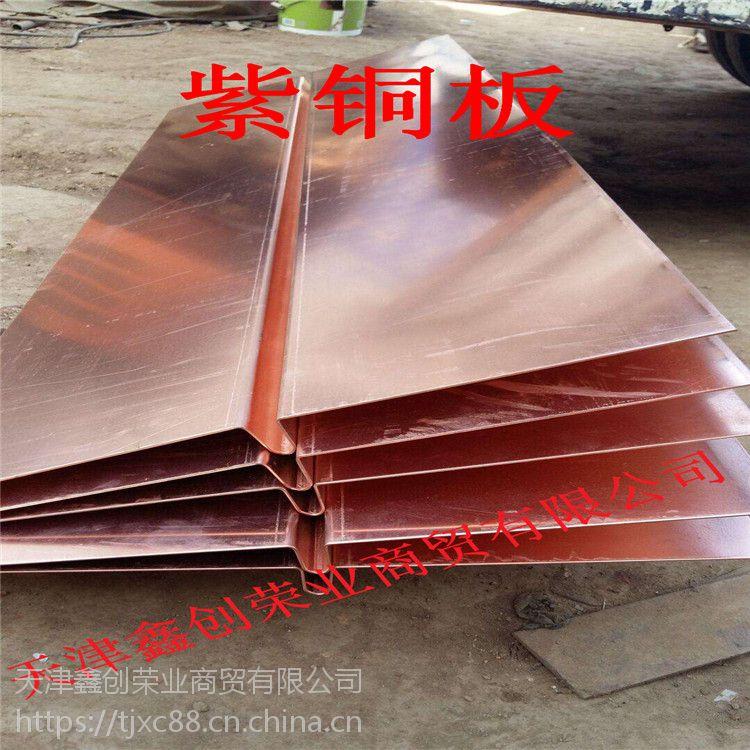 河北紫铜板 5*600*1500mm紫铜板价格 2.0*600*1500拉伸铜板现货