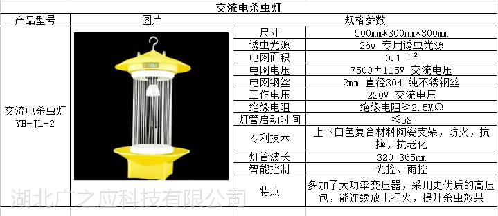 交流电杀虫灯/频振式杀虫灯 YH-JL-2