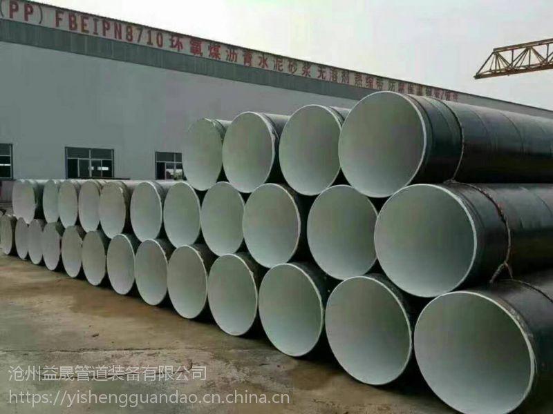 供水管线IPN8710防腐钢管