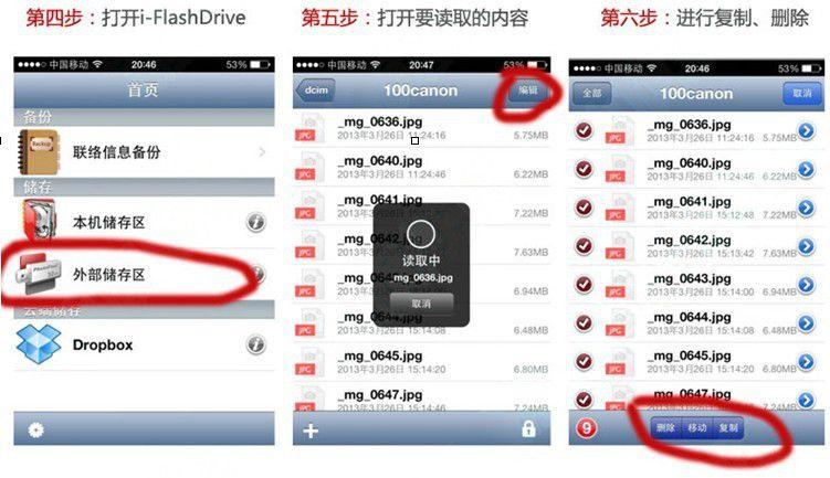 热卖iphone6手机苹果U盘迷你手机u盘otg手机java安卓ios图片