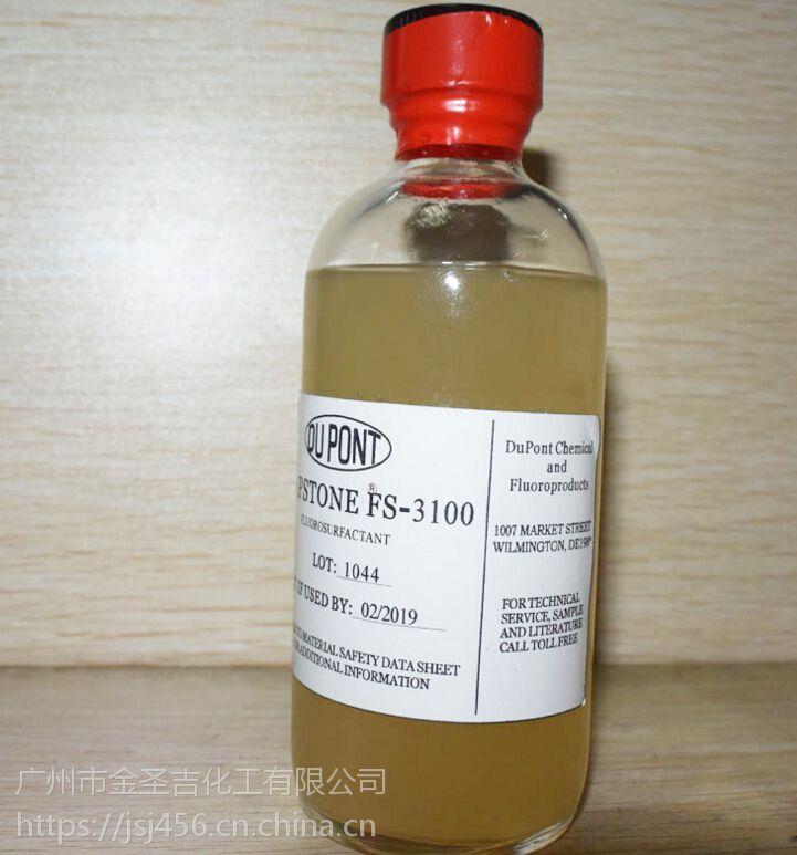 杜邦氟表面活性剂FS-3100