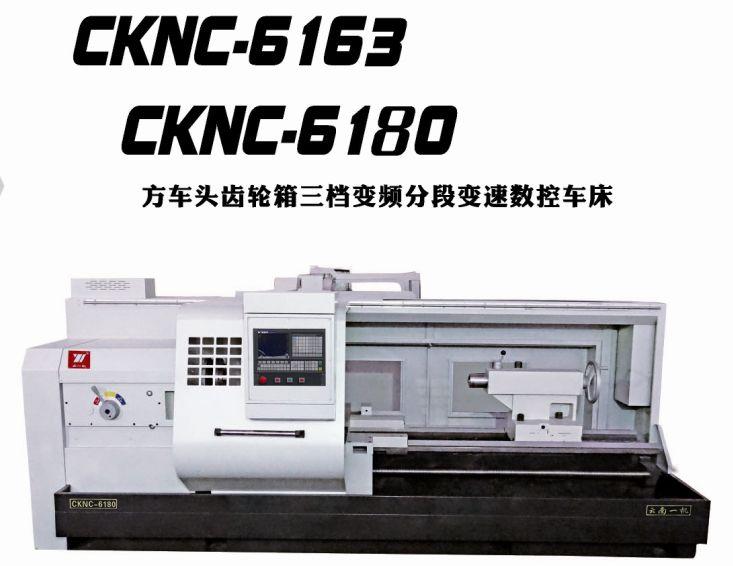 供应大孔径硬轨机床 CKNC-6150B云南一机数控车床