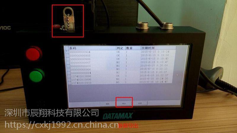 条码防混料扫描器 手机外盒包装防混料 产品防错检测器 华为苹果手机外盒防混料