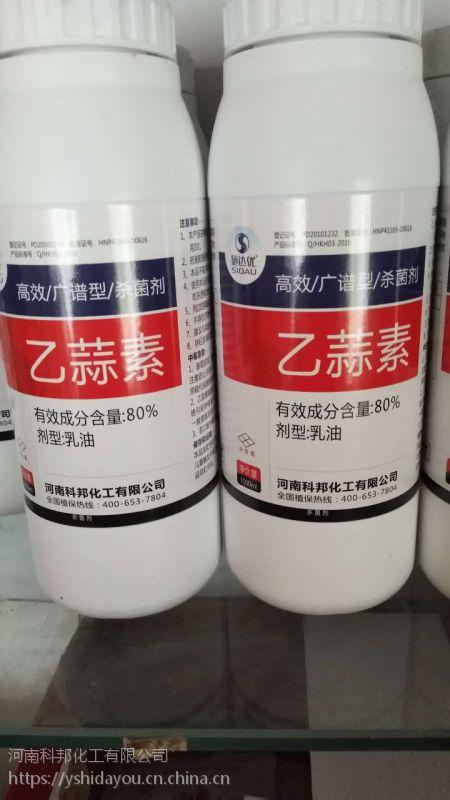 河南科邦原厂生产乙蒜素洋葱专用特效杀菌剂霜霉病的特效药