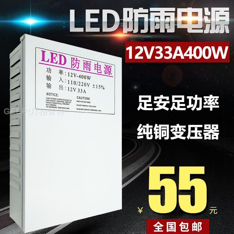 LED型材防雨开关电源12V 33A 400W灯带招牌发光字