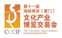 第十一届海峡两岸(厦门)文化产业博览交易会