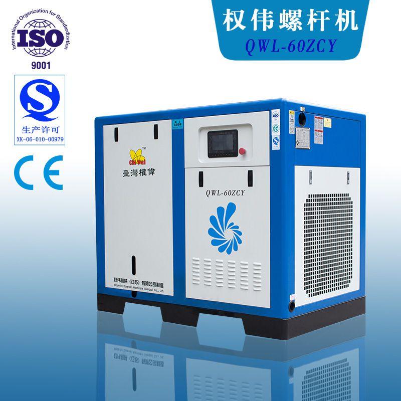 苏州塑料机械用空压机厂家永磁变频螺杆压缩机螺杆式20pQWL-60ZCY